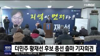 더민주 황재선 후보 총선 출마 기자회견 / 안동MBC
