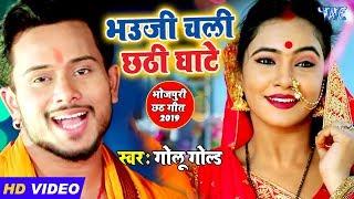 #Golu Gold का नया सुपरहिट #भोजपुरी छठ गीत | भउजी चली छठी घाटे | Bhojpuri Chhath Geet 2019
