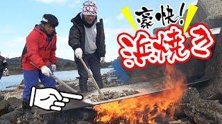 【漁師直伝】ダイナミック浜焼き‼