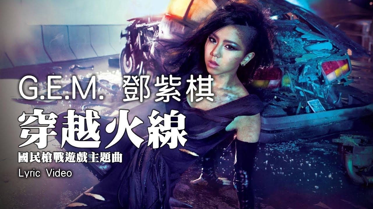 G.E.M.【穿越火線】Lyric Video (國民槍戰遊戲《穿越火線》主題曲) 歌詞版 [HD] 鄧紫棋