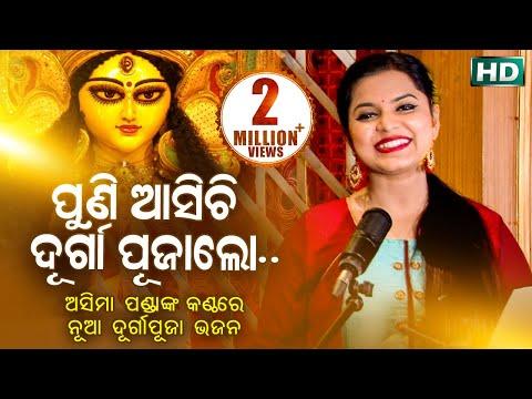 Asima Pandaଙ୍କ କଣ୍ଠରେ ନୂଆ ଓଡିଆ ଭଜନ - ପୁଣି ଆସିଚି ଦୁର୍ଗା ପୂଜାଲୋ.. Aasichi Durga Puja Loo