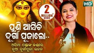 Asima Pandaଙ୍କ କଣ୍ଠରେ ନୂଆ ଓଡିଆ ଭଜନ - ପୁଣି ଆସିଚି ଦୁର୍ଗା ପୂଜାଲୋ...Puni Aasichi Durga Puja Loo