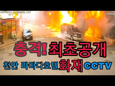 (긴급입수 최초공개!)-[구독이벤트*기타증정*]단독!뉴스 에도 없는 천안 라마다 호텔 화재HOTEL FIRE CCTV MOVIE 영상 화재의 시작과 진화과정 강영신