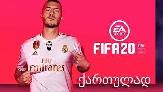 FIFA 20 PS4 DEMO ქართულად ქუჩის ფეხბურთი