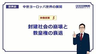 【世界史】 中世西欧の展開5 封建社会の崩壊 (19分)