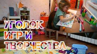 Организация и хранение в детской / Игры, игрушки и творчество