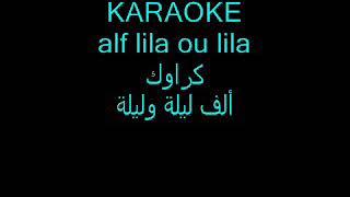 Karaoké arab/alfi lila ou lila/كراوك الموسيقى العربية/الف ليلة وليلة