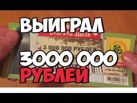 ВЫИГРАЛ В ЛОТЕРЕЮ 3 000 000 РУБЛЕЙ! Что дальше?