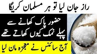 Why Prophet Muhammad PBUH Ate Salt Before Meal I Khanay Sy Pehlay Namak Ki Sunnat K Faiday