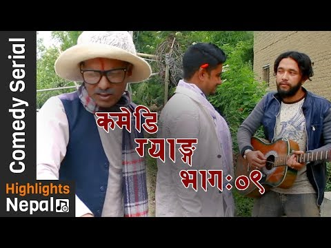 COMEDY GANG Ep 9 - 13th Jun 2017 | New Nepali Comedy Tele-Serial Ft. Numa Rai, Karki Sir