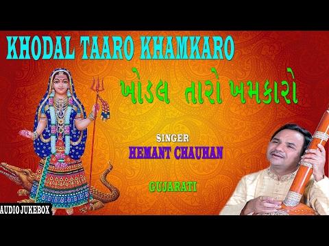 KHODAL TAARO KHAMKARO GUJARATI BHAJANS BY HEMANT CHAUHAN I FULL AUDIO SONGS JUKE BOX