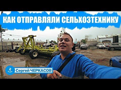 Как отправить строительную / сельхоз технику из США