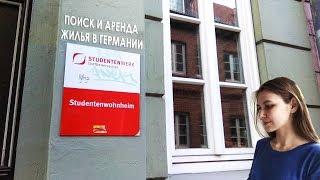 Поиск и аренда жилья в Германии