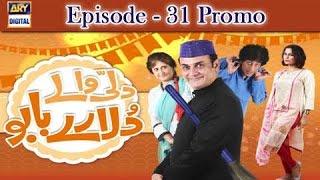 Dilli Walay Dularay Babu Episode - 31 - Promo -  ARY Digital Drama