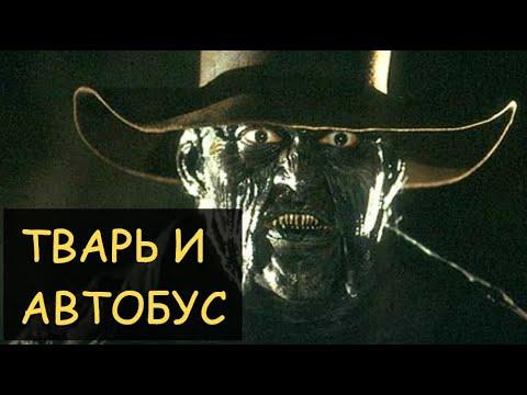 УЖАС! Странная тварь преследовала автобус САМАРА - САРАТОВ.