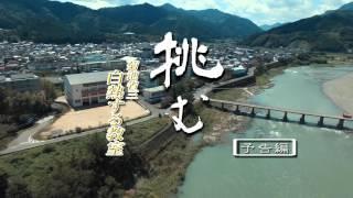 映画「挑む ~菊池省三・白熱する教室(第一部)」予告編