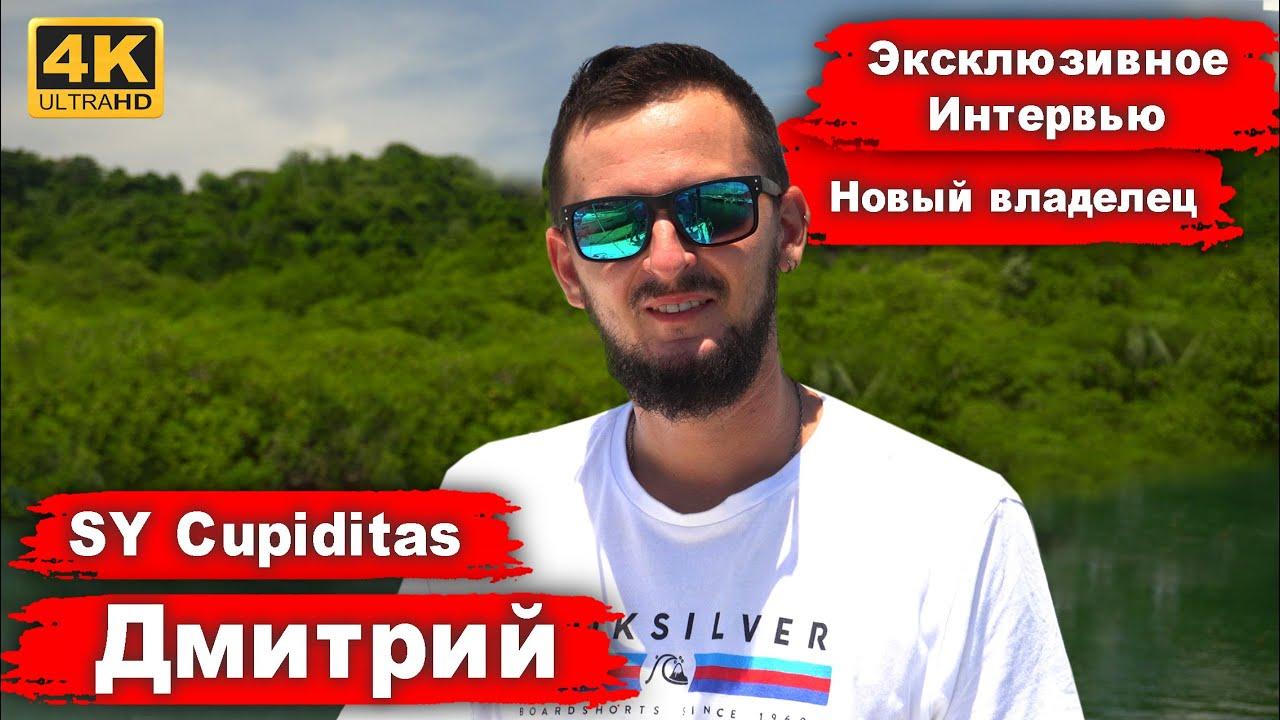 Эксклюзивное интервью с Димой, новым владельцев SY Cupiditas
