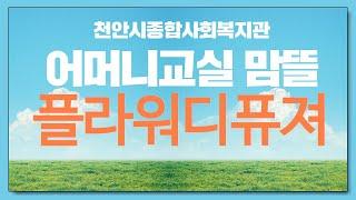 [천안시종합사회복지관] 어머니교실 [맘뜰 2기] 플라워…