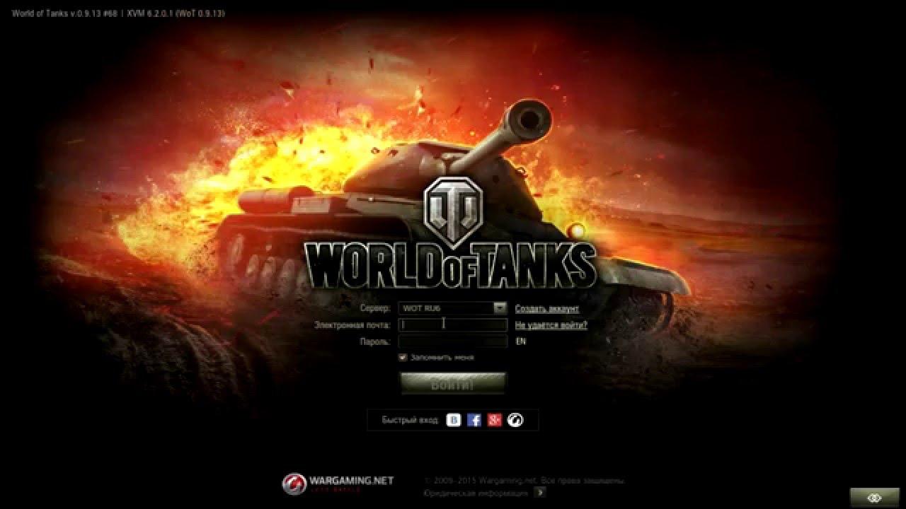 бонус коды для регистрации world of tanks 2016