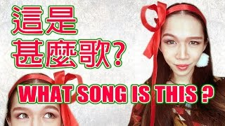 【這是甚麼歌?】一開始聽不懂...聽到最後原來是這首歌!!|What song is this?|Sing in Reverse|Christmas Song|聖誕節歌曲