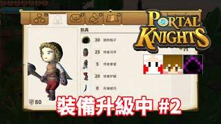 【傳送門騎士】裝備升級中~ 三人組Portal Knights#02 ????