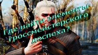 ГДЕ НАЙТИ ВСЕ ЭЛЕМЕНТЫ ДЛЯ ДОСПЕХОВ? #1 | Ведьмак 3: кровь и вино