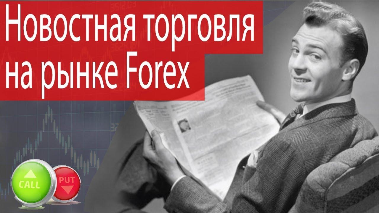 Новостная торговля на форекс форекс на каких валютах лучше торговать