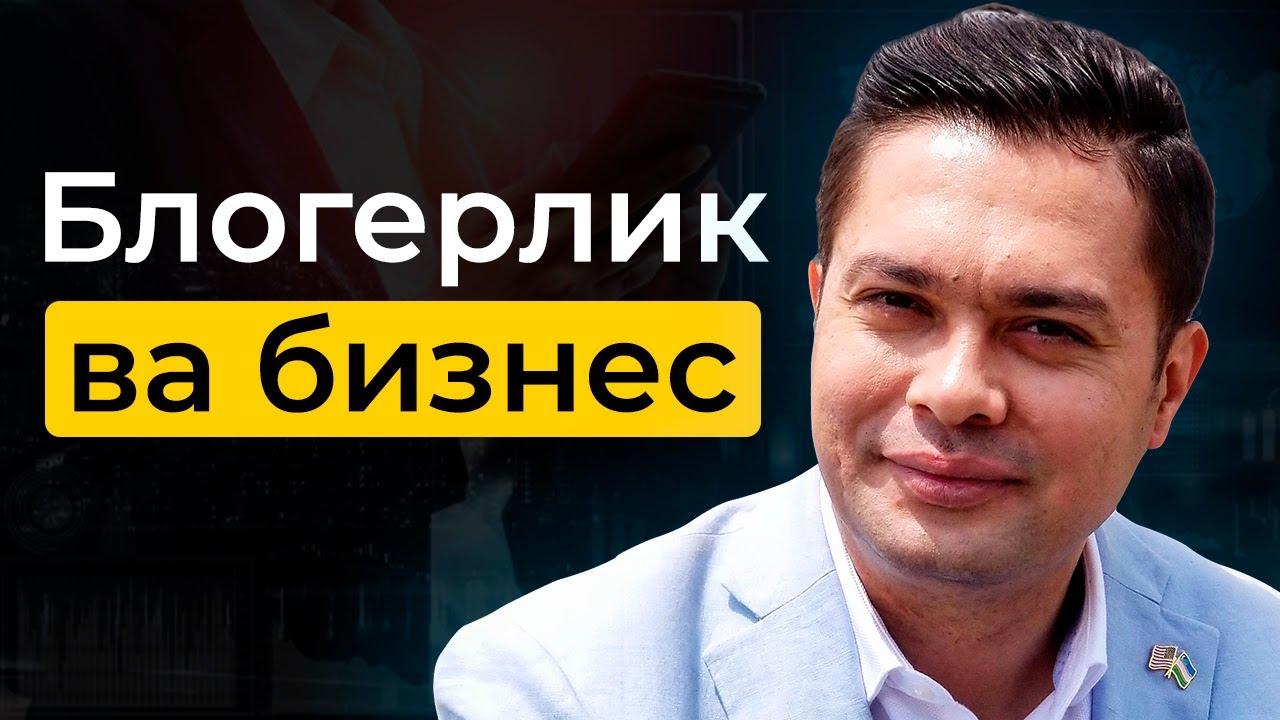 Download Bloggerlik va biznes   Otabek Mahkamov