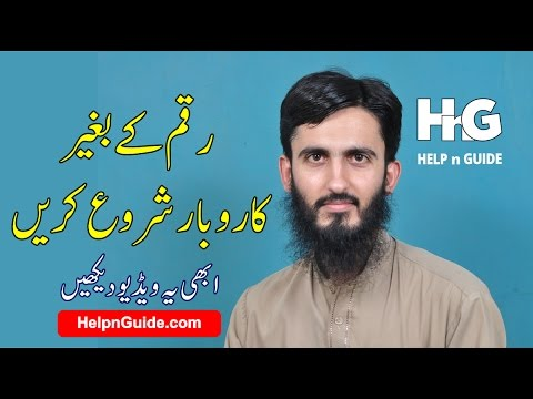 Start a Business without Money - Entrepreneur's Guidance Series in Urdu