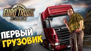 Euro Truck Simulator 2 - Первый грузовик #3(В этой серии: 1) Пора брать кредит. 2) Покупаю игры в Steam. 3) Работа. http://vk.com/spinygame - Вконтакте http://vk.com/gamespiny - Групп..., 2015-10-27T16:34:17.000Z)