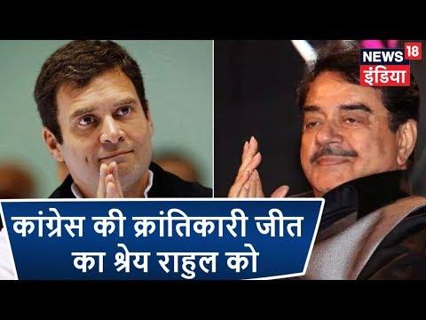 Shatrughan Sinha का Rahul को सलाम, RSS ने भी की तारीफ