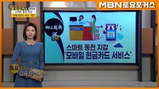 스마트 동전지갑 '모바일 현금카드 서비스'_머니톡톡 (…