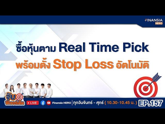 EP.157 ซื้อหุ้นตาม Real-Time Pick พร้อมตั้ง Stop Loss อัตโนมัติ (17/9/64)