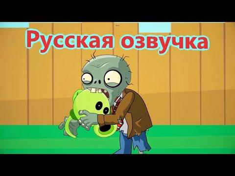 Зомби против зомби мультфильм смотреть онлайн