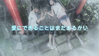 Is There Still Anything That Love Can Do?   Weathering With You AMV