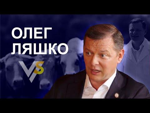 Олег Ляшко: детство в интернате, Вакарчук под столом и подкуп от Коломойского