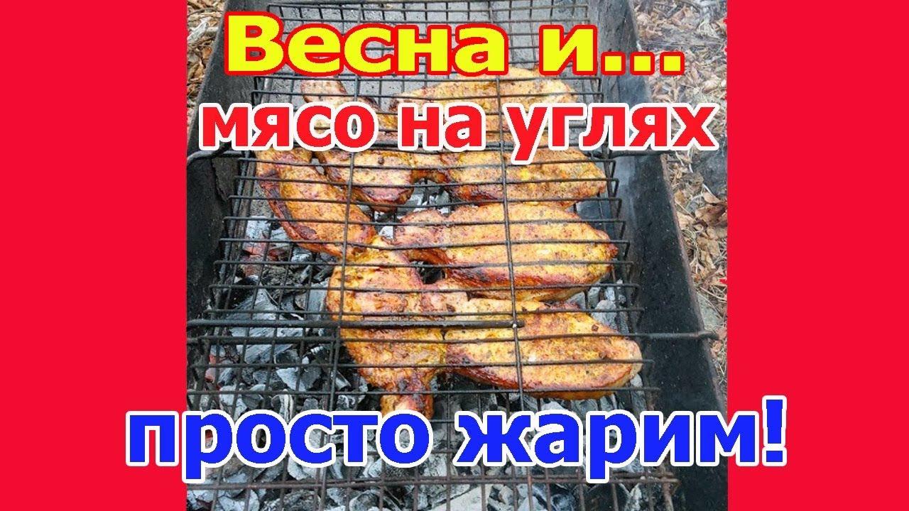 Зарисовка - готовлю мясо на решетке. Никаких рецептов! Просто процесс жарки