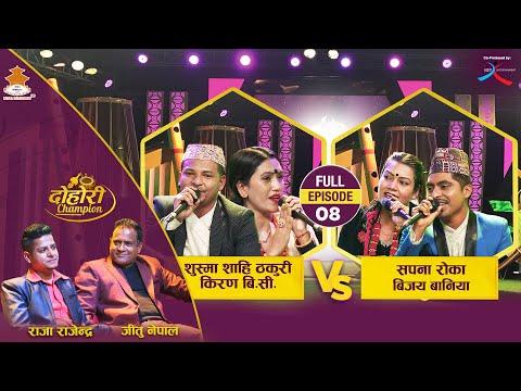 Sapana Rokka, Bijaya Baniya VS Sushma Shah Thakuri, Kiran B.C || EPISODE - 8 || DOHORI CHAMPION