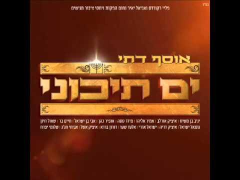 אופיר כהן ואבי בן ישראל בדואט בואו נביטה