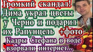Дом 2 новости 17 сентября (эфир 23.09.20) Скандал! Дмитренко украл цветы Черно и подарил их Рапе