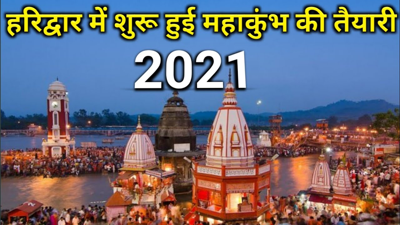 Mela 2021