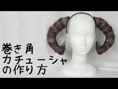巻き角カチューシャの作り方【悪魔の角、羊の角、動物の角】[ハロウィン仮装,ゴスロリ]Horn headband tutorial