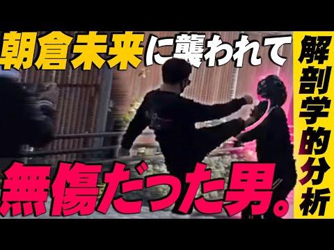 """""""朝倉未来に襲われても無傷で乗り切った男""""を解剖学的に考えてみた【YouTube体育大学】"""