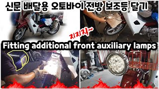 Front auxiliary LED lamp fitte…