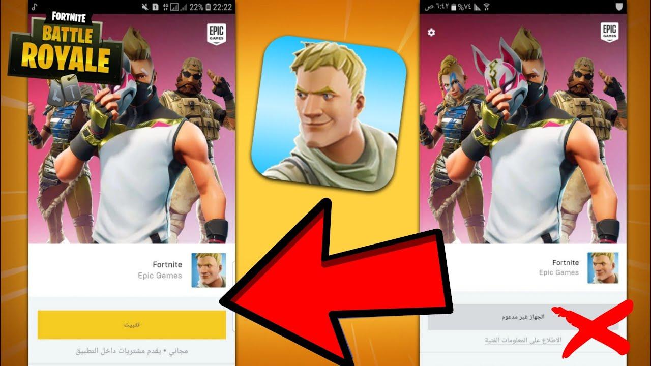 83d172255  تحميل لعبة فورت نايت لجميع أجهزة الأندرويد الغير مدعومة📱🔥 Fortnite  android download - Видео