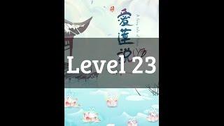 愛蓮說 手機遊戲 level 23