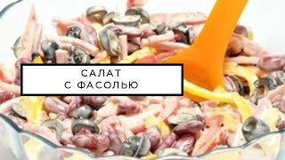 #очень #вкусный Салат с фасолью консервированной, оливками и ветчиной
