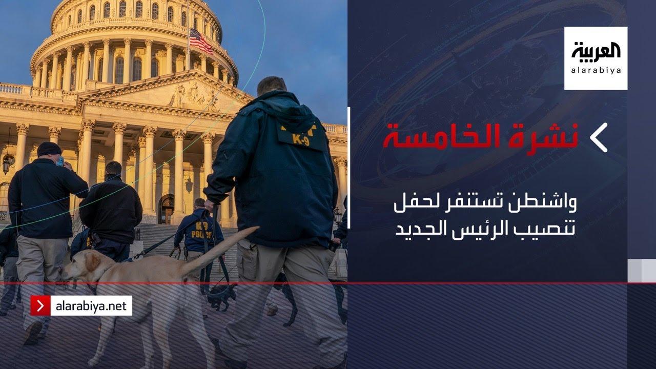 نشرة الخامسة | واشنطن تَستنفر لحفل تنصيب الرئيس الجديد  - نشر قبل 2 ساعة