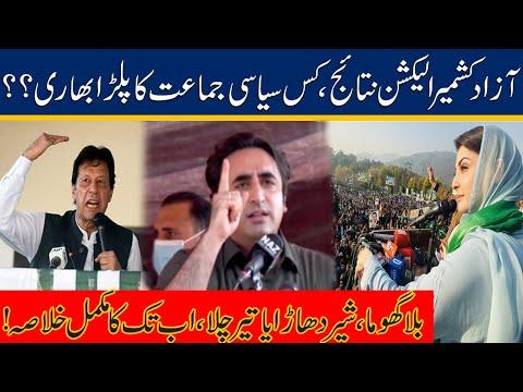 Azad Kashmir Election 2021 Results Announcement