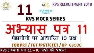 KVS अभ्यास पत्र 11 - 10 पेडागोगी प्रश्नो की श्रंखला   Mock Test 11 for TGT PGT PRT UP PRT BASIC